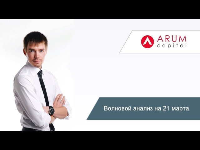 Роман Онегин Волновой анализ на 21 марта прогноз биткоин