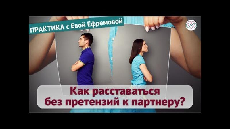 Как избавиться от претензий к бывшим партнерам? (Упражнение от Евы Ефремовой)