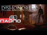 Dishonored 2 Паоло[#9](1080,60fps)Gameplay