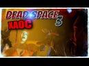 ХАОС▶Dead Space 3 8 УЛЕТАЕМ ОТСЮДА 1080p60