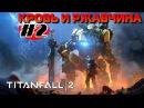 Titanfall 2 КРОВЬ И РЖАВЧИНА21080.60Gameplay