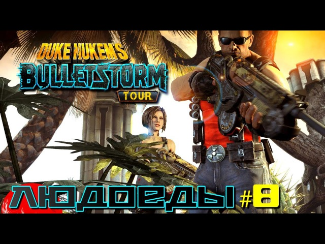 Bulletstorm:Full Clip Edition-ЕДИНСТВЕННЫЙ ПУТЬ[8](1080,60)Gameplay