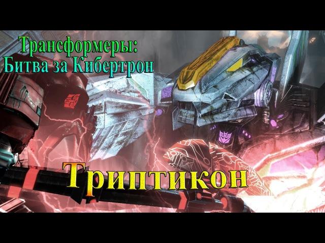 Трансформеры: Битва за Кибертрон - часть 10 - Триптикон