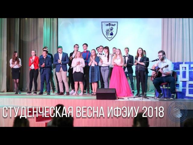 СТУДЕНЧЕСКАЯ ВЕСНА ИФЭиУ 2018
