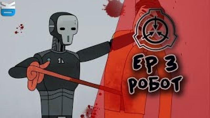 ЗАКЛЮЧЕНИЕ Эпизод 3: Робот \ Confinement Ep 3: The Robot [Русский перевод]