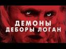 Демоны Деборы Логан / Фильм ужасов HD