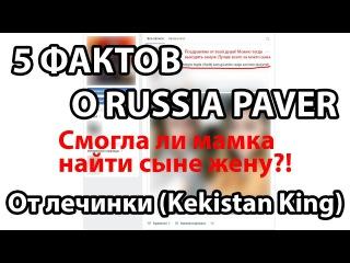 5 ФАКТОВ О RUSSIA PAVER, НАШЕЛ ЛИ РАША ПАВЕР ЖЕНУ, ИНТЕРВЬЮ С ЦЫГИЛ