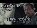 КиноГрехи в фильме План побега KinoDro - видео с YouTube-канала KinoDro