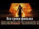 Все грехи фильма Железный человек 2 - видео с YouTube-канала kinomiraru