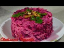 Салат Свекольный Вкусный и Очень Простой Beetroot Salad