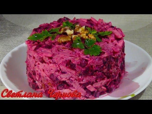 Салат Свекольный .Вкусный и Очень Простой! /Beetroot Salad