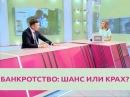 БАНКРОТСТВО ФИЗИЧЕСКИХ ЛИЦ ШАНС ИЛИ КРАХ