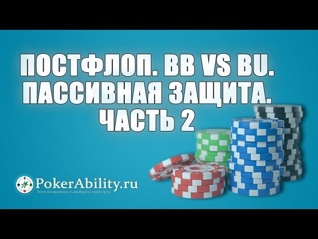 Покер обучение | Постфлоп. BB vs BU. Пассивная защита. Часть 2