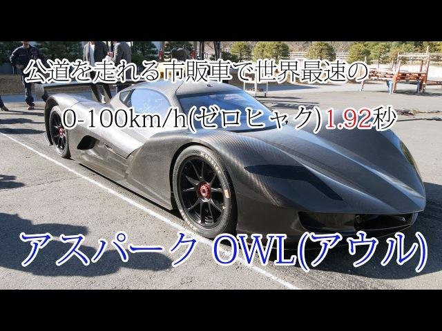 アスパークOWLが市販車世界最速の0-100km/h2秒切りを達成(2018年2月11日:栃木)