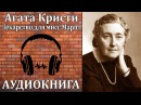 Агата Кристи: Лекарство для мисс Марпл. Аудиокнига