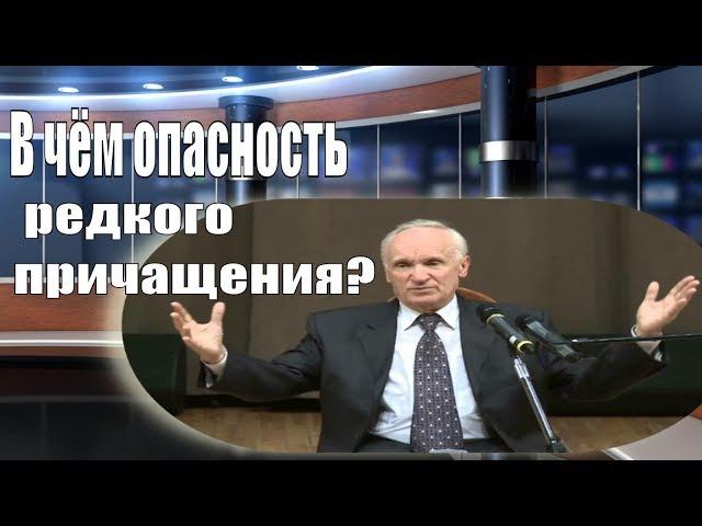 В чём опасность редкого причащения Осипов А И смотреть онлайн без регистрации
