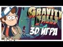 ПЕРВАЯ 3D ИГРА ПО GRAVITY FALLS (Gravity Falls: Retrieval Mystery) ОБЗОР НОВОЙ ВЕРСИИ