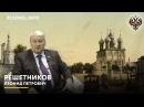 Решетников призвал вернуть улицам России исторические названия