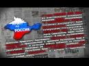 Хроника РУССКОЙ ВЕСНЫ в Крыму. Дорога домой.