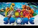 Прохождение Spore 1 Зарождение новой жизни