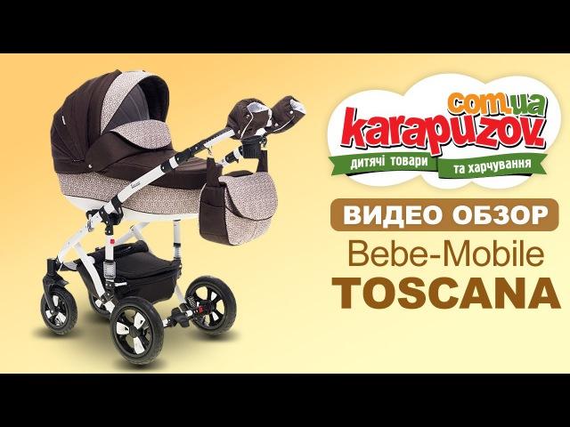 Детская коляска 2 в 1 Toscana, Bebe-Mobile (аналог Adamex Galactic)