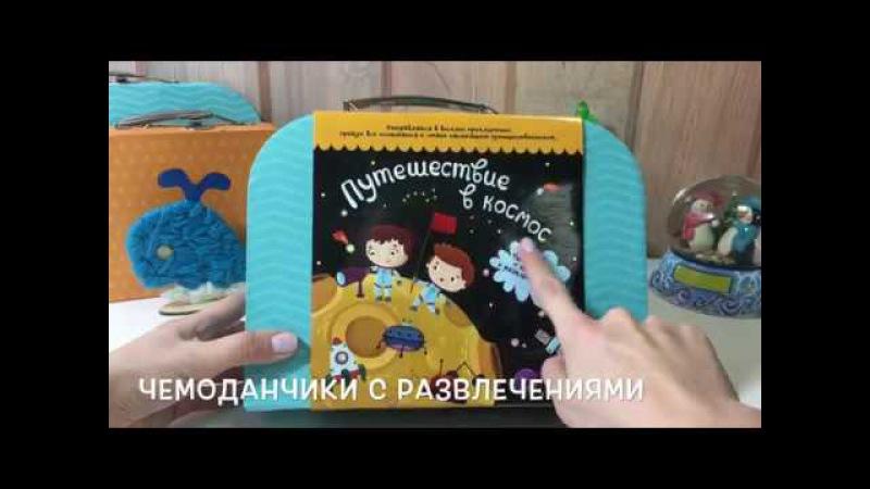 Чемоданчик с развлечениями Путешествие в космос