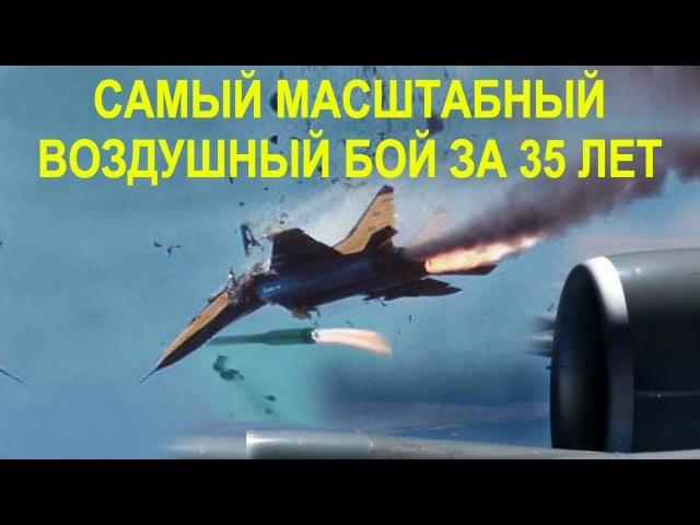 СБИТЫЙ F-16: ИЗРАИЛЬ НАРЫВАЕТСЯ НА С-400 | пво сирии сбили самолет израиля ввс сша бои сирия новости