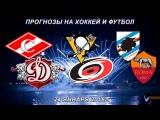 Прогноз на хоккей, КХЛ, Спартак - Динамо Рига, НХЛ, Питсбург - Каролина, футбол, Сам...