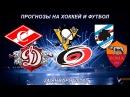Прогноз на хоккей КХЛ Спартак Динамо Рига НХЛ Питсбург Каролина футбол Сам