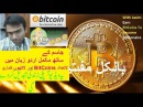 Earn Free Bitcoins to Make Lot of Money