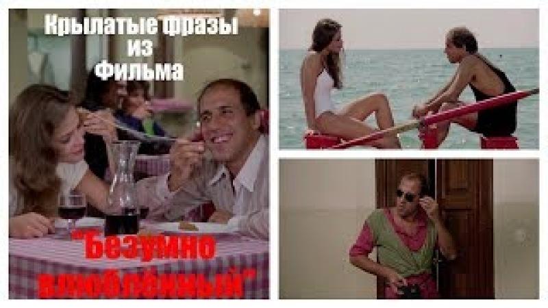 Крылатые фразы из фильма «Безумно влюблённый» (HD) » Freewka.com - Смотреть онлайн в хорощем качестве