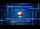 Видеосеанс Звуковой массаж Марта Николаева Гарина