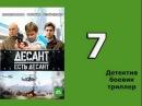 Десант есть десант 7 серия -русский криминальный сериал детектив, боевик