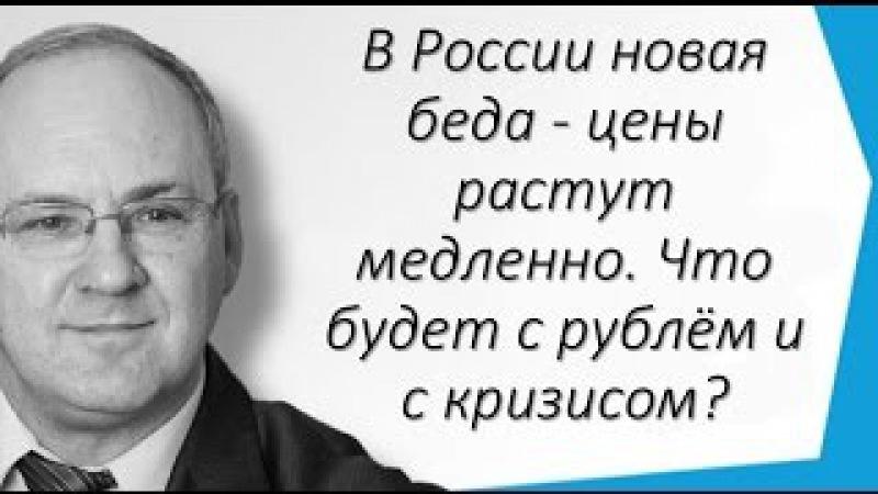 В России новая беда - цены растут медленно. Что будет с кризисом и рублем? Марк Го ...