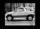 ЛуАЗ-969 «Волынь» История о Гадком утёнке который чуть не превратился в Лебедя!