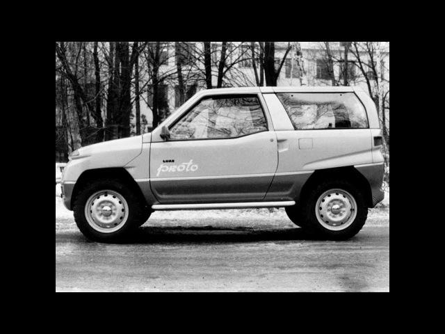 ЛуАЗ 969 Волынь История о Гадком утёнке который чуть не превратился в Лебедя