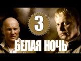 Белая ночь 3 серия 2015 HD. Военная драма фильм сериал боевик.