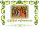 Shatashloki Ramayana Rendered By H.H Sri Ganapathy Sachchidananda Swamiji, with Telugu Script