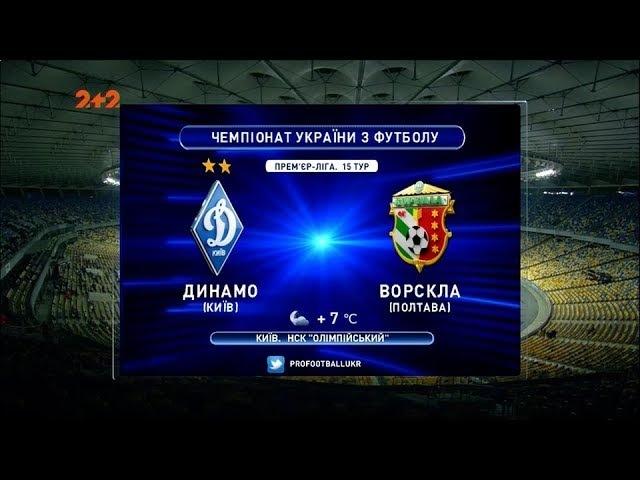 Матч ЧУ 2017/2018 - Динамо - Ворскла - 2:1.