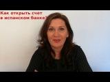 Покупка недвижимости в Испании / Консультация юриста / Часть 3 - Как открыть счет в испанском банке?