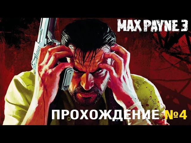 Max Payne 3 - прохождение №4 » Freewka.com - Смотреть онлайн в хорощем качестве