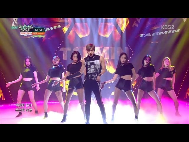 TAEMIN 태민 'MOVE' KBS MUSIC BANK 2017.11.03