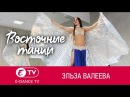Belly dance Эльза Валеева Студия танцев E-DANCE