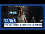 Far Cry 5 - Познакомьтесь с Мэри Мэй Фэйргрейв Русская версия