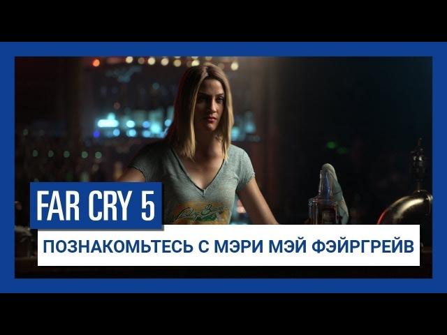 Far Cry 5 - Познакомьтесь с Мэри Мэй Фэйргрейв / Русская версия