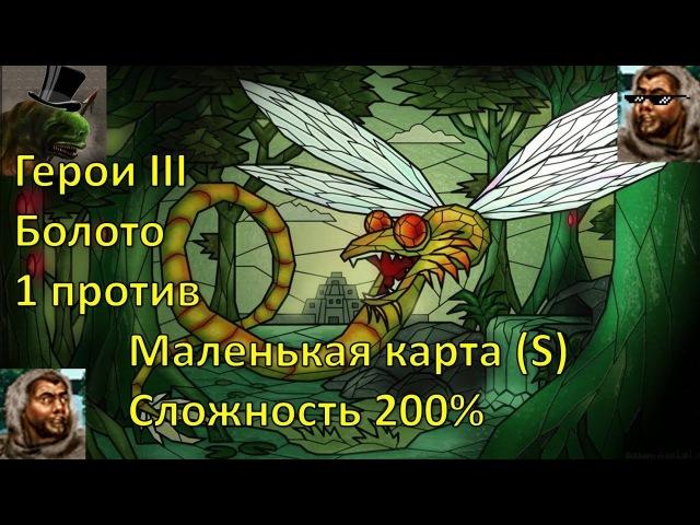 Герои III, 1 против 7 (в Команде), маленькая карта, Сложность 200%, Крепость-Болото