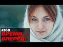 Россия без грязи и лжи выглядит так Время вперёд 260