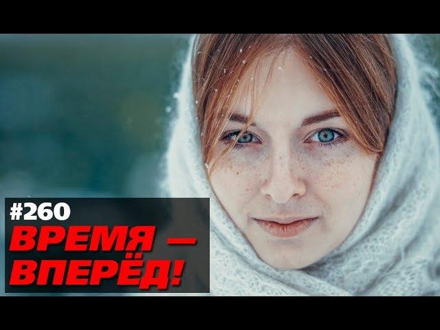 Россия без грязи и лжи выглядит так (Время-вперёд! 260)