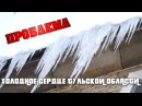 Программа «Проблема» Холодное сердце Тульской области