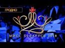 Кастинг «Мисс Беларусь – 2018», Гродно